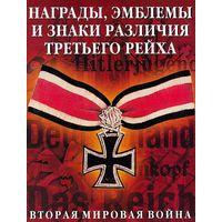 Награды, эмблемы и знаки различия 3-го Рейха