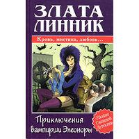 Приключения вампирши Элеоноры. Кровь, мистика, любовь... - явление уникальное, особенно на нашей российской почве. И он тем более хорош, что подается с мягкой самоиронией, жизненным оптимизмом
