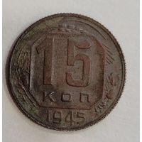 15 копеек 1945