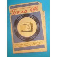 Радиоприемник Гиала 404.Руководство пользователя.