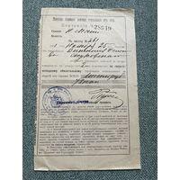 Квітанцыя на аплату страхавых плацяжоў ад агню / Новая Мыш Баранавічы Барановичи 1911 год (2)