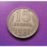 15 копеек 1981 СССР #05