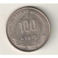 Мьянма 100 кьят 1999