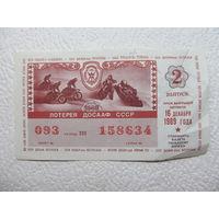 Лотерейный билет ДОСААФ СССР,16.12.1989,2 выпуск