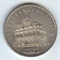 5 рублей 1991 г. Архангельский собор.