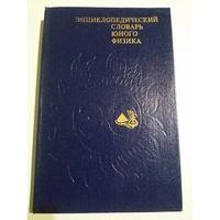 Энциклопедический словарь юного физика