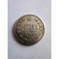 1 рубль 1860 года. Отличная копия!