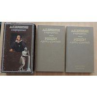 """Книги """"А.С.Пушкин в портретах"""". 2шт. 1989г. Размер 14.5-24.5см. Страниц 383 и 167."""