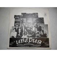 Вокально-инструментальный ансамбль Иверия - Неужели все так просто - Мелодия, РЗГ - 1977 г.
