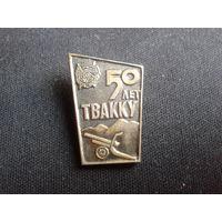 50 лет твакку