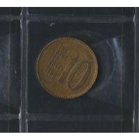 10 вон 1980 Республика Корея. Возможен обмен