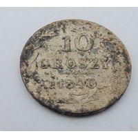 10 грошей 1840 год. С кромкой гурта.