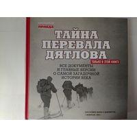 """Николай Андреев """"Тайна перевала Дятлова"""""""