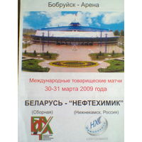 30-31.03.2009--Беларусь--Нефтехимик Нижнекамск-товар.матчи