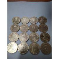 16 монет РФ. Гвс.