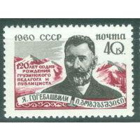 1960. 2400. 120-летие со дня рождения Я.С.Гогебашвили **