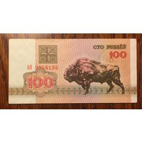 Беларусь, 100 рублей 1992, серия АЯ