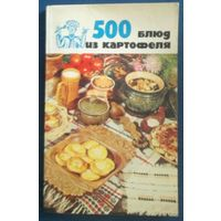 500 блюд из картофеля