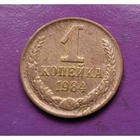 1 копейка 1984 года СССР #10