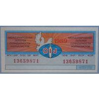 Международная лотерея солидарности журналистов 1989 года (50 копеек).