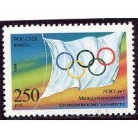 Россия 1994. 100 лет олимпийского комитета