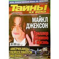 "Журнал ""Тайны ХХ века"", No29, 2009 год"