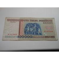 РБ 100000 рублей серия зВ 1996 года