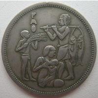 Египет 10 пиастров 1975 г. Продовольственная программа. ФАО