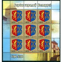 Беларусь 2010 #852. Лiст Герб Лiды (12600 руб)