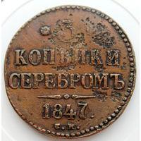 3 копейки серебром 1847 СМ
