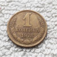 1 копейка 1978 года СССР #01