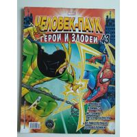 Человек-паук. Комикс Marvel. Герои и злодеи. #43