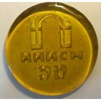 """Сувенир памятный,настольная медаль """"50 лет институту НИИСМ, 1939-1989гг"""",стекло"""