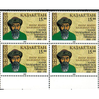 1993 Казахстан Бухар Жырау Калкаманов кварт марок **