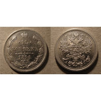 15 коп 1891, отличная