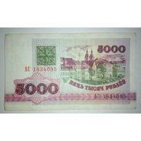 5000 рублей 1992 года, серия АС