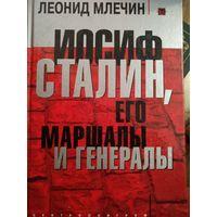 """Л.Млечин """" Иосиф Сталин, его маршалы и генералы"""""""