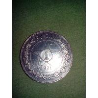 1 рубль 1921 год АГ. Серебро
