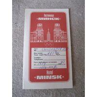 """Карточка гостя (проживающего) гостиницы """"Минск"""". СССР, Олимпиада-80, 1980 год."""