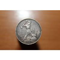 50 копеек 1924 ПЛ серебро, в патине.