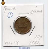 Греция 1 драхма 1982 года.