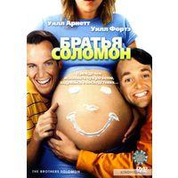 Фильмы: Братья Соломон (Лицензия, DVD)