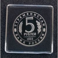 5 рублей Мерв 1993 г