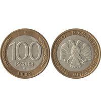 100 рублей 1992 ММД
