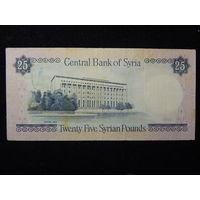 Сирия 25 фунтов 1988г