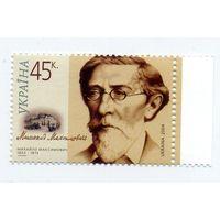 Марка Михаил Максимович (1804-1873) 2004