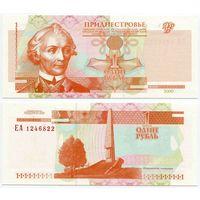 Приднестровье. 1 рубль (образца 2000 года, P34, UNC) [серия ЕА]