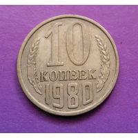 10 копеек 1980 СССР #04