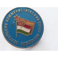 Значок Венгрии.