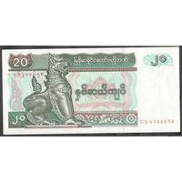 Мьянма 1994 г. 10 и 20 кьят  УНЦ